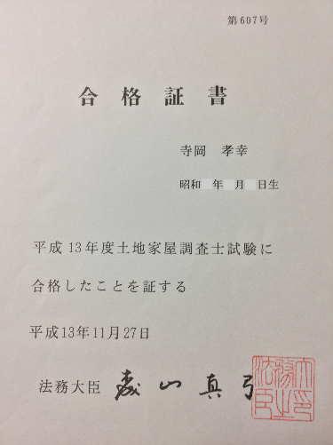 著者(寺岡孝幸)の土地家屋調査士試験の合格証書の画像
