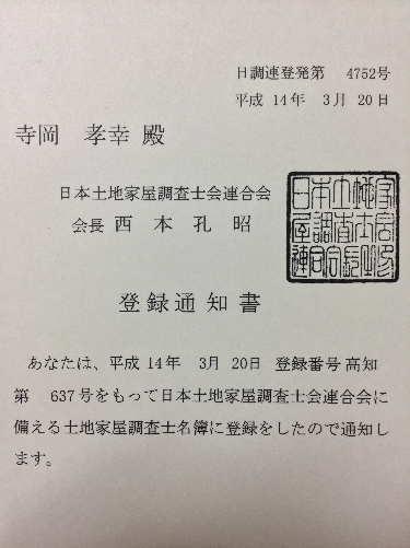 著者(寺岡孝幸)の土地家屋調査士名簿の登録通知書の画像