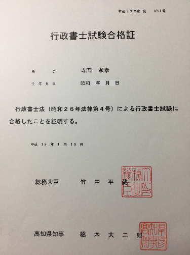 当ウェブサイトの著者である行政書士寺岡孝幸の行政書士試験合格証の画像