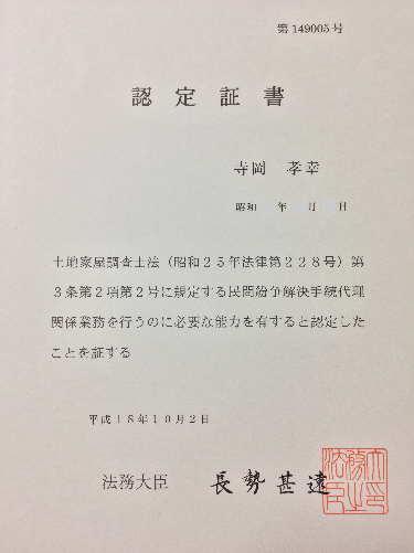 著者(寺岡孝幸)のADR認定証書の画像